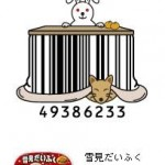 Rabbit dog barcode